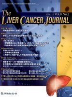 The Liver Cancer Journal Vol.8No.2(2016.12)
