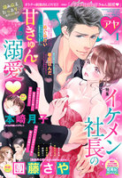 Young Love Comic aya 2019年 1月号 - 漫画