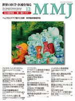 MMJ(The Mainichi Medical Journal) 2016年12月号 Vol.12 No.6
