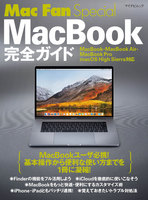 Mac Fan Special MacBook完全ガイド MacBook・MacBook Air・MacBook Pro/macOS High Sierra対応