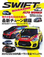 自動車誌MOOK SWIFT MAGAZINE