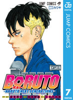 BORUTO-ボルト- -NARUTO NEXT GENERATIONS- 7巻 - 漫画