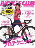 BICYCLE CLUB 2018年11月号