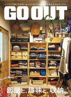 GO OUT特別編集 GO OUT Livin Vol.5