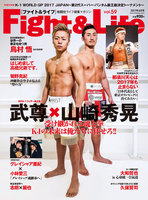 Fight&Life(ファイト&ライフ) 2017年4月号