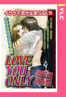 Love You Only 【単話売】 - 漫画