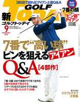 GOLF TODAY 2016年9月号