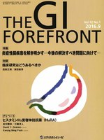 THE GI FOREFRONT Vol.12No.1(2016.9)