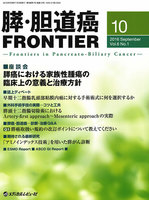 膵・胆道癌FRONTIER Vol.6No.1(2016September)