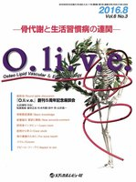 O.li.v.e. 骨代謝と生活習慣病の連関 Vol.6No.3(2016.8) Osteo Lipid Vascular & Endocrinology