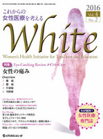 White Vol.4No.2(2016)