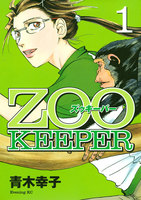 ZOOKEEPER - 漫画