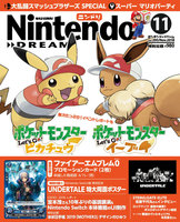 Nintendo DREAM 2018年11月号