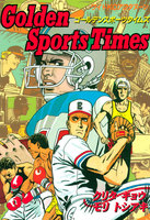 Golden Sports Times - 漫画