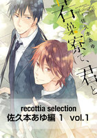 recottia selection 佐久本あゆ編1 (全巻)