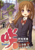 表紙『咲-Saki-阿知賀編 episode of side-A』 - 漫画