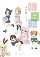 表紙『咲日和』 - 漫画