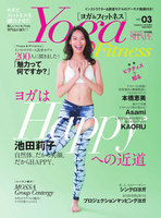 Fight&Life(ファイト&ライフ) 2017年12月号増刊 Yoga&Fitness Vol.03