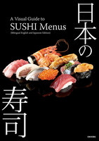 日本の寿司:A Visual Guide to SUSHI Menus (Bilingual English and Japanese Edition)