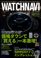 WATCH NAVI 2017年4月号