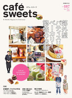 cafe-sweets(カフェスイーツ) vol.187