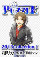 PUZZLE 2013collectionI - 漫画