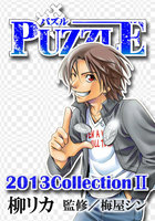 PUZZLE 2013collectionII - 漫画