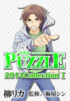 PUZZLE 2014collectionI - 漫画