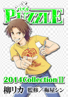 PUZZLE 2014collectionII - 漫画