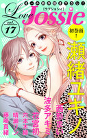 Love Jossie Vol.17 - 漫画