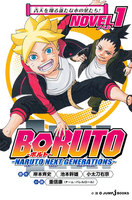 BORUTO―ボルト― ―NARUTO NEXT GENERATIONS― NOVEL (1~5巻セット)