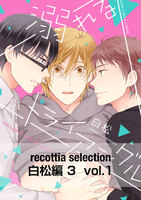recottia selection 白松編3 (全巻)