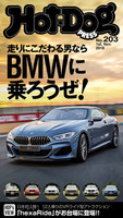 Hot-Dog PRESS no.203 BMWに乗ろうぜ!