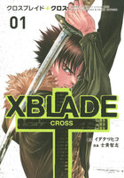 XBLADE + ―CROSS― (1~5巻セット)