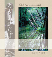 M.S.S Project special あろまさんぽ 参