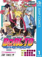 BORUTO-ボルト- -NARUTO NEXT GENERATIONS- 1巻 - 漫画