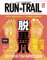 RUN + TRAIL Vol.23