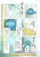 BATTLE STUDIES - 漫画