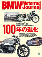 BMW Motorrad Journal Vol.7