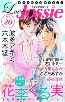 Love Jossie Vol.20 - 漫画