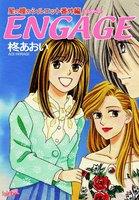 表紙『ENGAGE 星の瞳のシルエット番外編』 - 漫画