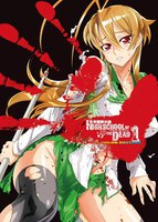 学園黙示録 HIGHSCHOOL OF THE DEAD FULL COLOR EDITION (1~5巻セット)