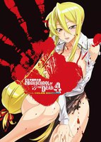 【割引版】学園黙示録 HIGHSCHOOL OF THE DEAD FULL COLOR EDITION 4巻 - 漫画