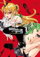 【割引版】学園黙示録 HIGHSCHOOL OF THE DEAD FULL COLOR EDITION 5巻 - 漫画
