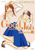 Good Job Returns - 漫画
