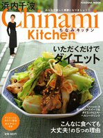 Chinami Kitchen (全巻)