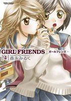 GIRL FRIENDS 4巻 - 漫画