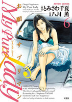 My Pure Lady 6巻 - 漫画