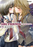 GIRL FRIENDS 5巻 - 漫画