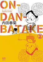 ON・DAN・BATAKE 2巻 - 漫画
